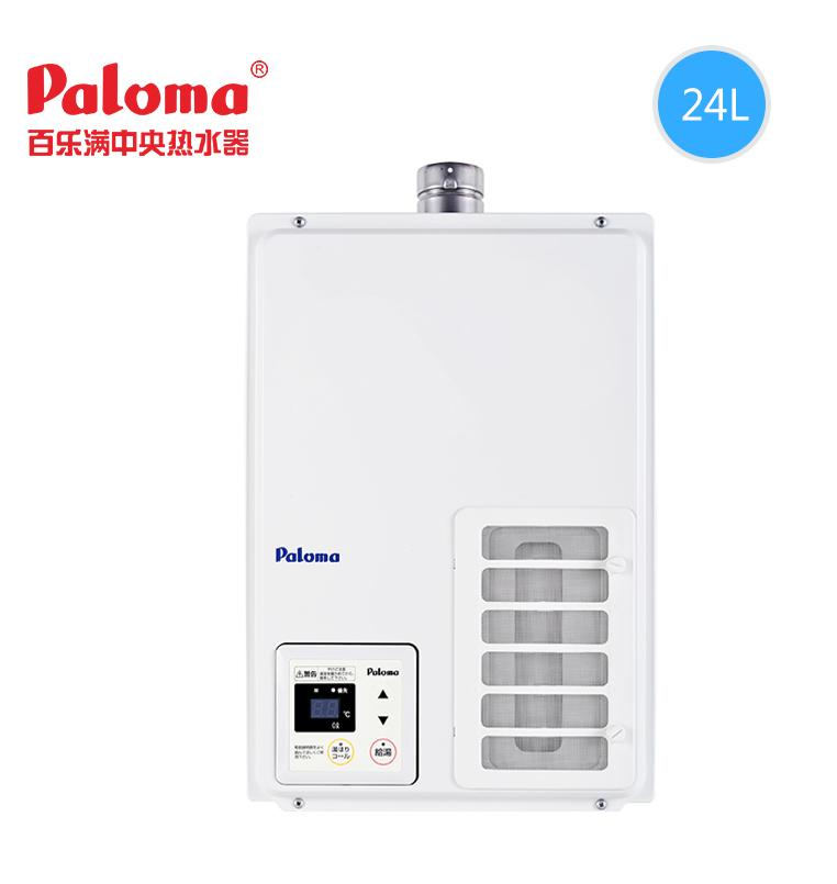 Paloma/百乐满 PH-242IEFS 24升中央燃气热水器恒温静音日本进口